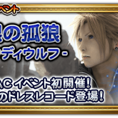 Japanese event banner for The Lone Wolf's Lament.
