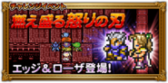 FFRK The Burning Blade! JP