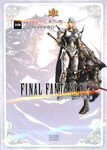 FFIV Official Final Guide
