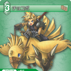 Trading card (with Cloud from <i>Final Fantasy VII</i>).