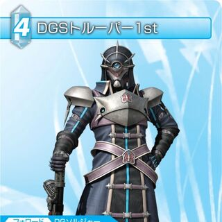 Trading card of a Deepground Trooper.
