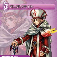 Trading card (Sage).