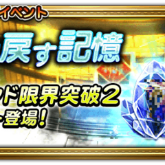 Japanese event banner for Lost Memories.