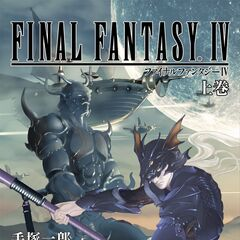 Kain on the cover of the first <i>Final Fantasy IV</i> novelization.