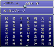 FFVI Bushido Renaming Menu