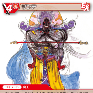 Trading card with a different Yoshitaka Amano artwork.