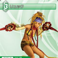 12-056R Rikku