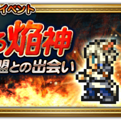 Japanese event banner for Flames of Vengeance.