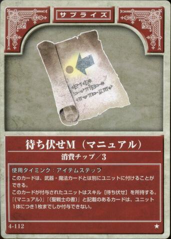 File:Ambush Manual TCG.jpg