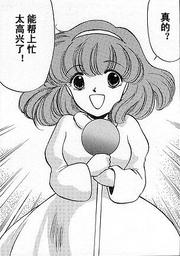 Maria Ankoku Ryū to Hikari no Tsurugi Manga