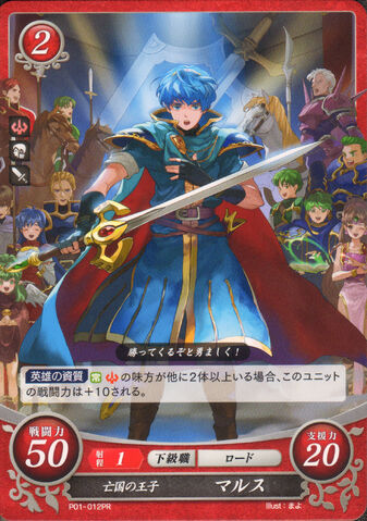 File:Cipher Marth 2.jpg