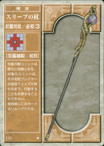 File:Sleep Staff (TCG).jpg