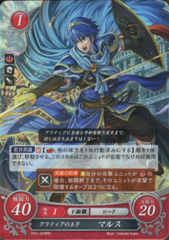 File:FE0 Marth.png