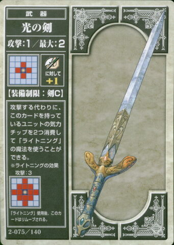 File:Light Sword (TCG).jpg