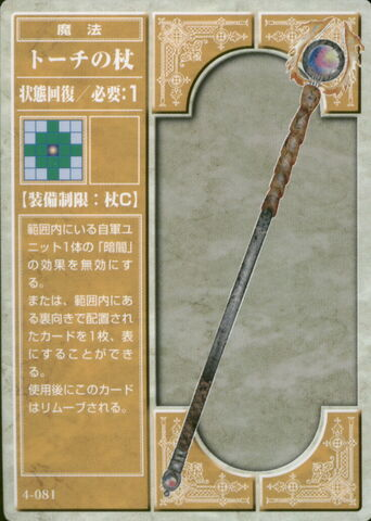 File:Torch Staff (TCG).jpg