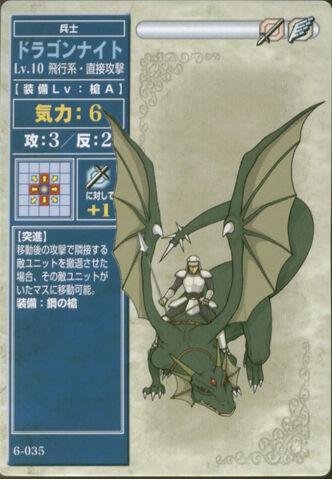 File:DragonKnightTCG2.jpg