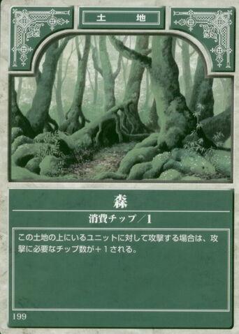 File:Forest TCG.jpg