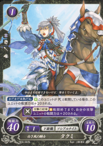 File:Cipher Takumi 3.png