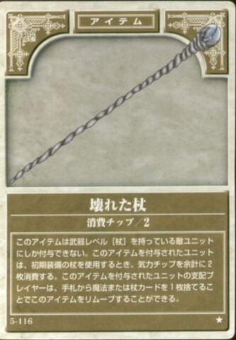 File:Broken Staff (TCG) 02.jpg