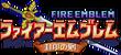 FE6 Game Logo