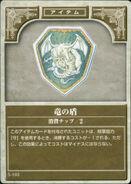 Dragon Shield (TCG)