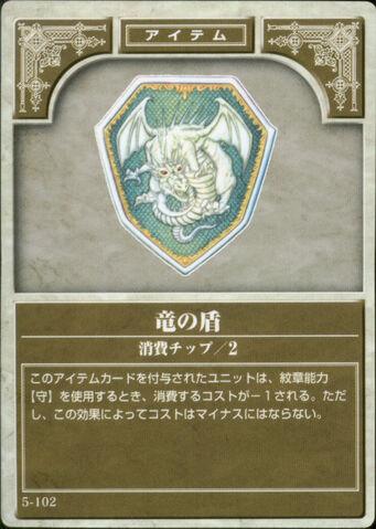 File:Dragon Shield (TCG).jpg