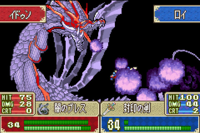 File:Dark Breath (FE6) Variant 1.png