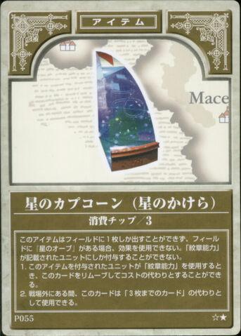 File:Capricorn Fragment TCG.jpg