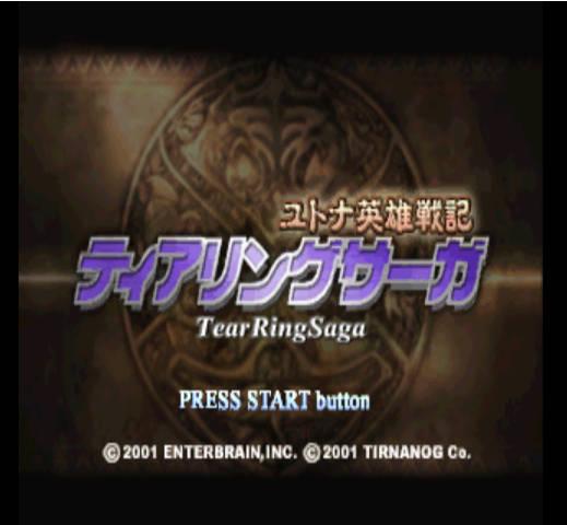 File:TS - Title screen.jpg