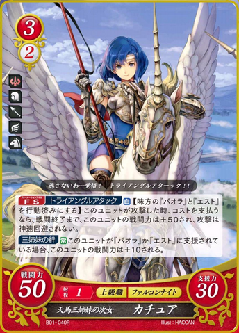 File:FE0 Catria2.png