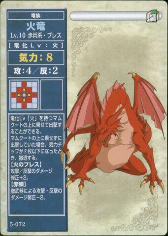 File:Fire Dragon (TCG).jpg