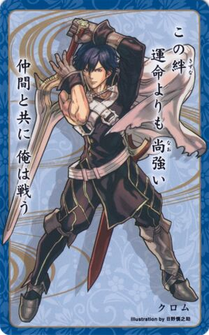 File:Chrom card 25.jpg