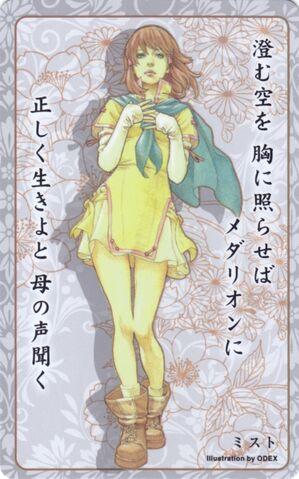 File:Mist card 25.jpg