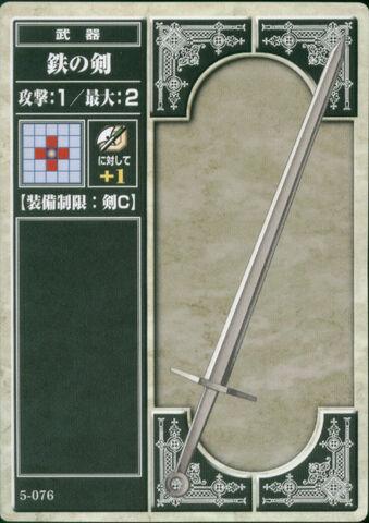 File:Iron Sword (TCG).jpg