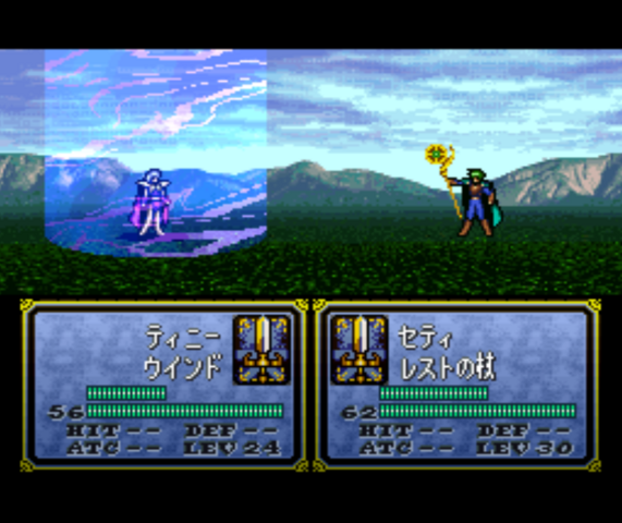 File:Rest (FE4).png