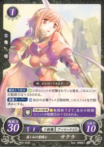 File:Cipher Sakura 3.png