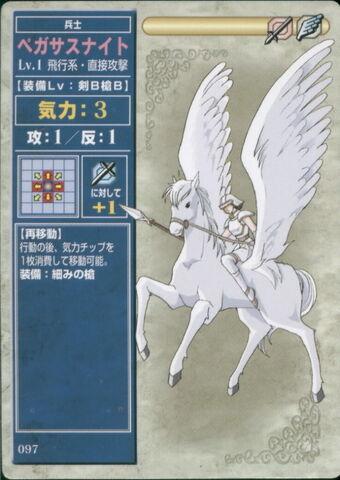File:PegasusKnightTCG.jpg