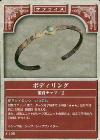 File:Body Ring TCG.jpg