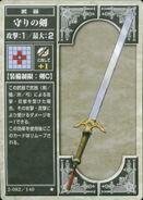 Defender Sword (TCG)