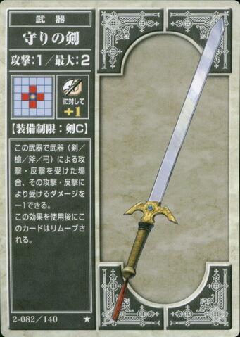 File:Defender Sword (TCG).jpg