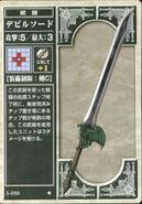 Devil Sword (TCG)