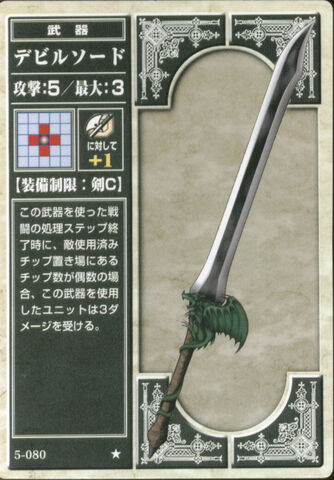 File:Devil Sword (TCG).jpg