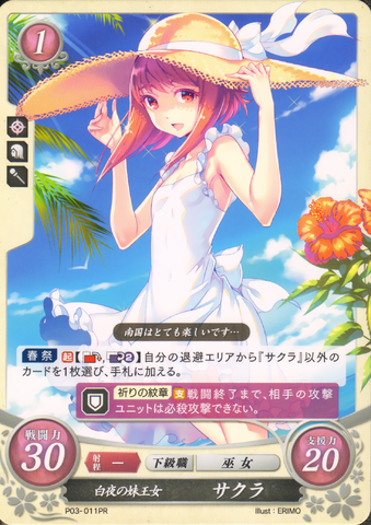 File:CipherSakura5.PNG