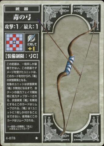 File:Poison Bow TCG.jpg