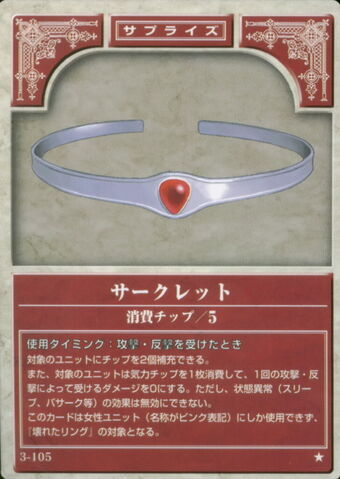 File:Circlet TCG.jpg