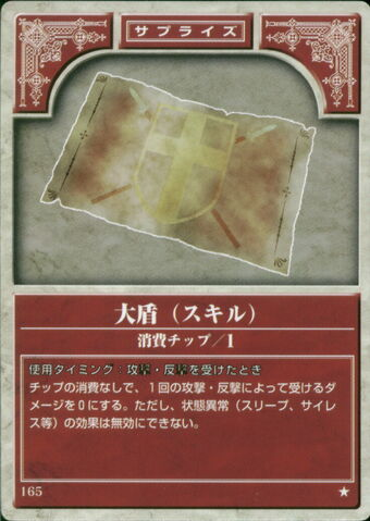 File:Great Shield (TCG Series 1).jpg