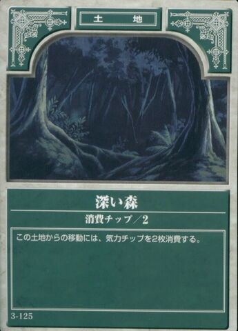 File:Thicket TCG.jpg