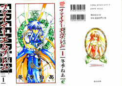 Fire Emblem 4 Nea Fuyuki Manga Cover Volume 1, Chapter 1