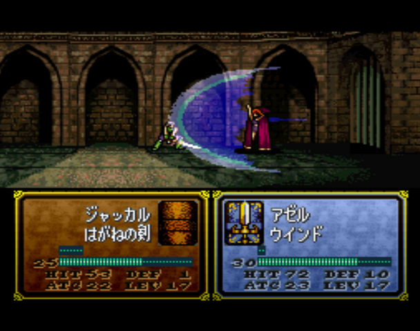File:Wind (FE4).png