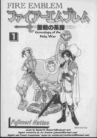 File:FE4FN manga Volume 1 cover.JPG